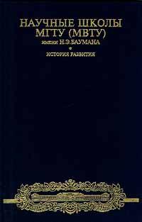 Научные школы МГТУ (МВТУ) имени Н. Э. Баумана. История развития