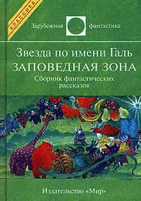 Книга Звезда по имени Галь. Заповедная зона