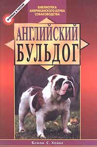 Книга Английский бульдог