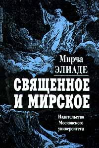 Книга Священное и мирское