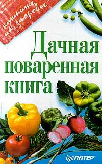 Дачная поваренная книга