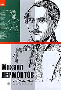 Михаил Лермонтов. Избранное