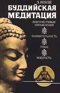 Буддийская медитация. Благочестивые упражнения. Внимательность. Транс. Мудрость