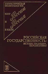 Российская государственность: истоки, традиции, перспективы
