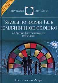 Книга Звезда по имени Галь. Земляничное окошко