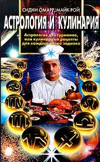Астрология и кулинария ( 5-227-00680-6 )