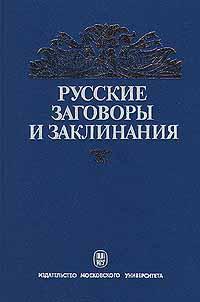 Книга Русские заговоры и заклинания