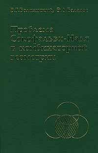 Проблема Секефальви - Надя в комбинаторной геометрии