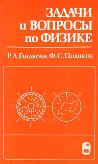 Задачи и вопросы по физике. Р. А. Гладкова, Ф. С. Цодиков