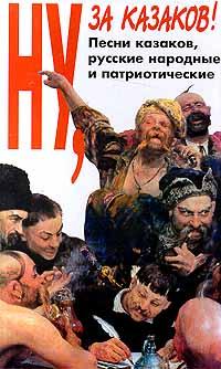 Ну, за казаков! Песни казаков, русские народные и патриотические