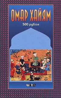 Книга 500 рубаи
