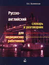 Русско-английский словарь и разговорник для медицинских работников