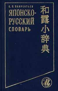 Японско - русский словарь