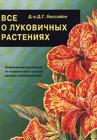 Все о луковичных растениях