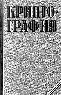 Криптография ( 5-8114-0246-5 )