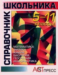Книга Справочник школьника. 5-11 классы