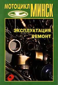 Мотоцикл `Минск`. Эксплуатация. Ремонт ( 966-502-042-0 )