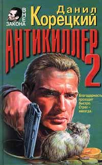 Книга Антикиллер 2