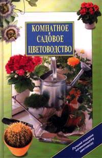 Комнатное и садовое цветоводство