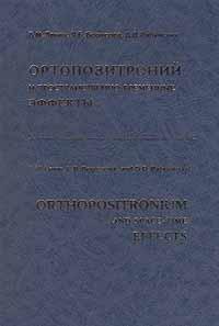 Ортопозитроний и пространственно - временные эффекты