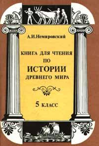 Книга Книга для чтения по истории древнего мира. 5 класс