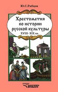 Хрестоматия по истории русской культуры XVIII - XIX вв. ( 5-691-00145-0 )