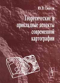 Теоретические и прикладные аспекты современной картографии ( 5-8360-0008-5 )