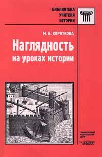 Наглядность на уроках истории ( 5-691-00434-4 )