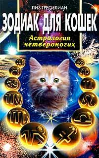 Зодиак для кошек ( 5-227-00720-9 )