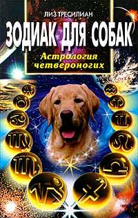 Зодиак для собак. Астрология четвероногих ( 5-227-00724-1 )