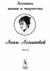 Летопись жизни и творчества Анны Ахматовой. Часть II