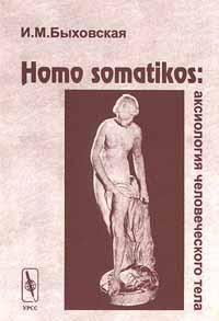 Homo somatikos: аксиология человеческого тела