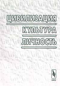 Zakazat.ru Цивилизация, культура, личность. О. В. Гаман-Голутвина, Н. С. Злобин, В. К. Кантор, В. Ж. келле