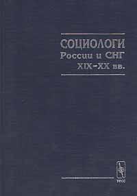 Социологи России и СНГ XIX - XX вв. ( 5-8360-0004-2 )