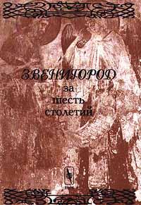 Звенигород за шесть столетий