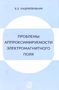Проблемы аппроксимируемости электромагнитного поля