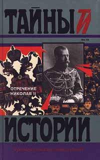 Книга Отречение Николая II