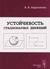 Устойчивость стационарных движений ( 5-901006-47-X )