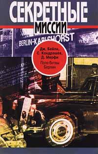 Обложка книги Поле битвы Берлин