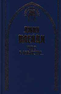 Книга Чудо в аббатстве...