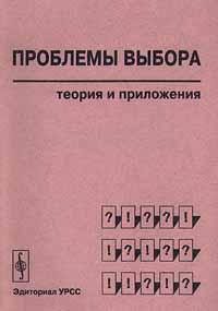 Проблемы выбора. Теория и приложения ( 5-901006-88-7 )