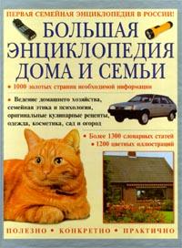 Большая энциклопедия дома и семьи. В 2 томах. Том 2
