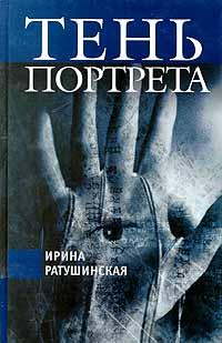 Обложка книги Тень портрета