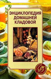 Энциклопедия домашней кладовой