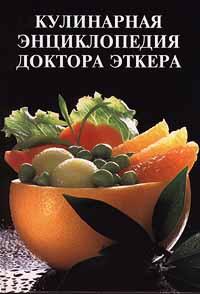 Книга Кулинарная энциклопедия доктора Эткера