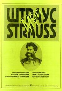 Мой Штраус. Популярные мелодии в легком переложении для фортепиано в четыре руки