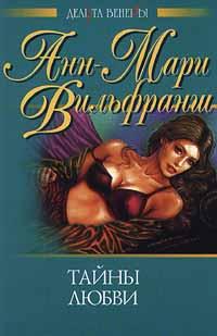 Книга Тайны любви