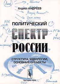Политический спектр России. Структура, идеологии, основные субъекты