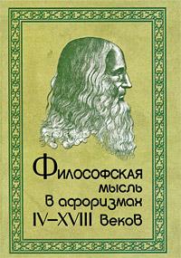 Философская мысль в афоризмах IV-XVIII веков