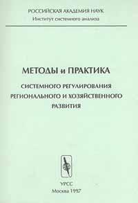 Методы и практика системного регулирования регионального и хозяйственного развития ( 5-88417-117-X )